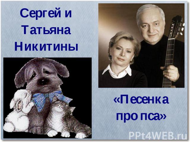 Сергей и Татьяна Никитины«Песенка про пса»