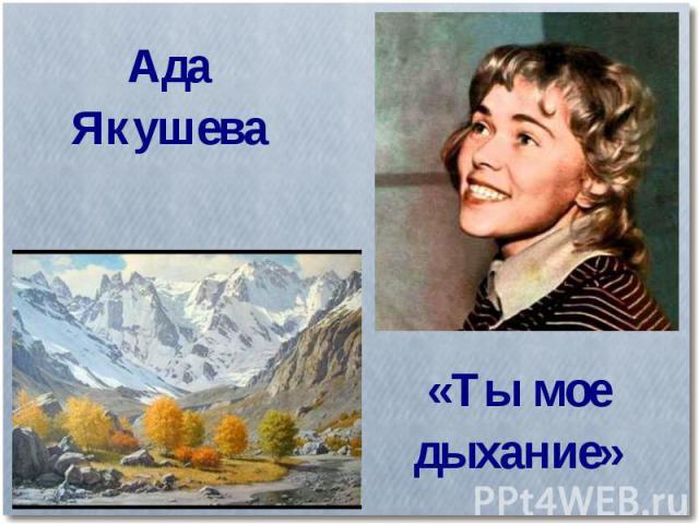 Ада Якушева«Ты мое дыхание»