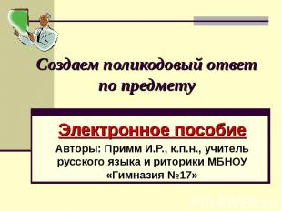 Создаем поликодовый ответ по предметуЭлектронное пособиеАвторы: Примм И.Р., к.п.