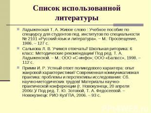 Ладыженская Т. А. Живое слово : Учебное пособие по спецкурсу для студентов пед.