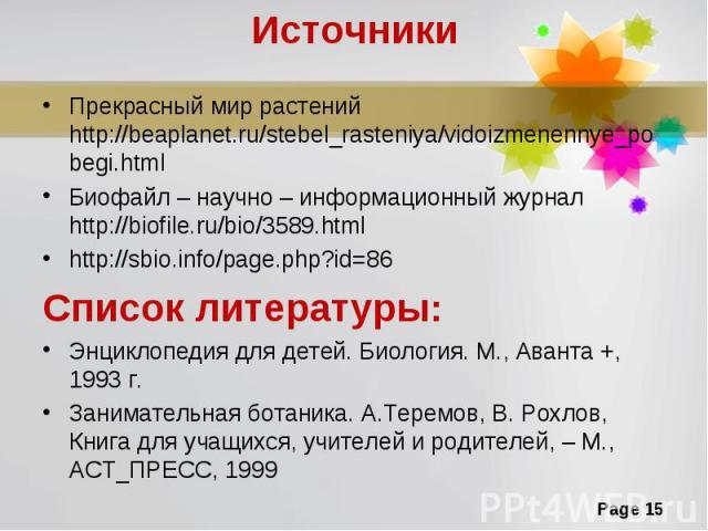 Прекрасный мир растений http://beaplanet.ru/stebel_rasteniya/vidoizmenennye_pobegi.htmlПрекрасный мир растений http://beaplanet.ru/stebel_rasteniya/vidoizmenennye_pobegi.htmlБиофайл – научно – информационный журнал http://biofile.ru/bio/3589.htmlhtt…
