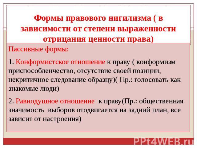 78. правовой нигилизм причины и формы выражения.шпаргалка