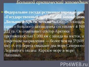"""Федеральное государственное учреждение «Государственный природный заповедник """"Бо"""