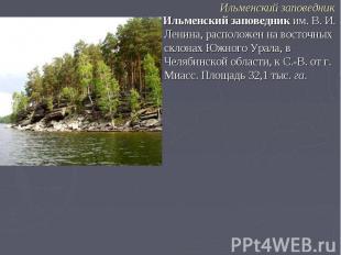 Ильменский заповедниким. В. И. Ленина, расположен на восточных склонах Южного У