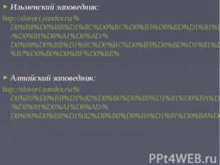 Ильменский заповедник:Ильменский заповедник:http://slovari.yandex.ru/%D0%B8%D0%B