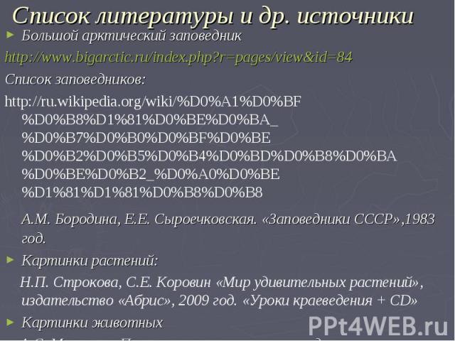 Большой арктический заповедникБольшой арктический заповедникhttp://www.bigarctic.ru/index.php?r=pages/view&id=84Список заповедников:http://ru.wikipedia.org/wiki/%D0%A1%D0%BF%D0%B8%D1%81%D0%BE%D0%BA_%D0%B7%D0%B0%D0%BF%D0%BE%D0%B2%D0%B5%D0%B4%D0%B…
