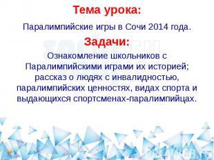 Тема урока:Паралимпийские игры в Сочи 2014 года.Задачи:Ознакомление школьников с