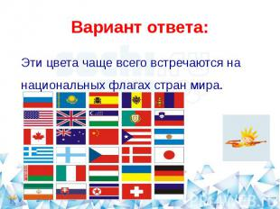 Вариант ответа:Эти цвета чаще всего встречаются на национальных флагах стран мир