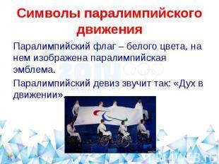 Символы паралимпийского движенияПаралимпийский флаг – белого цвета, на нем изобр
