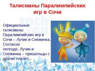 Талисманы Паралимпийских игр в СочиОфициальные талисманы Паралимпийских игр в Со
