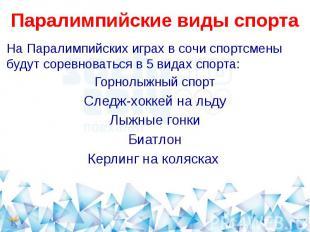 Паралимпийские виды спортаНа Паралимпийских играх в сочи спортсмены будут соревн