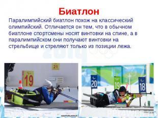 БиатлонПаралимпийский биатлон похож на классический олимпийский. Отличается он т