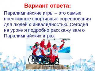 Вариант ответа:Паралимпийские игры – это самые престижные спортивные соревновани