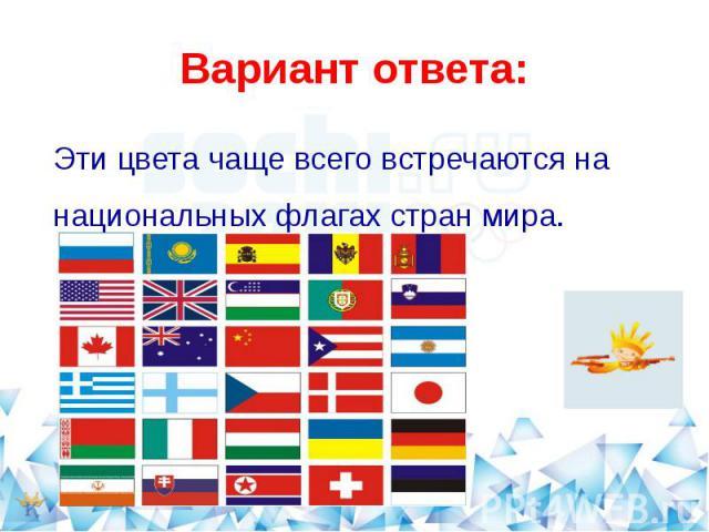 Вариант ответа:Эти цвета чаще всего встречаются на национальных флагах стран мира.