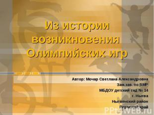 Из истории возникновения Олимпийских игрАвтор: Мочар Светлана АлександровнаЗам.з