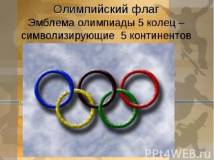 Олимпийский флагЭмблема олимпиады 5 колец – символизирующие 5 континентов