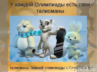 У каждой Олимпиады есть свои талисманыталисманы Зимней олимпиады в Сочи 2014 г.