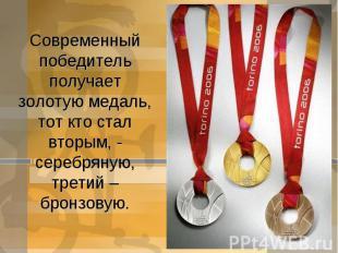 Современный победитель получает золотую медаль, тот кто стал вторым, - серебряну