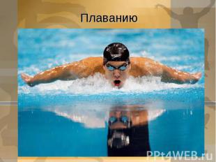 Плаванию