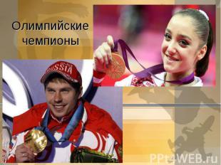 Олимпийские чемпионы