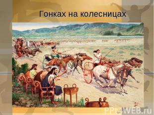 Гонках на колесницах
