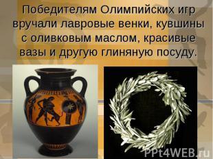 Победителям Олимпийских игр вручали лавровые венки, кувшины с оливковым маслом,