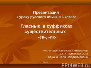 Презентация к уроку русского языка в 6 классеГласные в суффиксах существительных