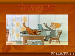 Просмотр отрывка из мультфильма «В стране невыученных уроков»