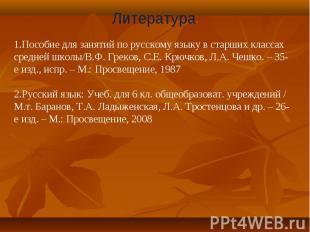 1.Пособие для занятий по русскому языку в старших классах средней школы/В.Ф. Гре