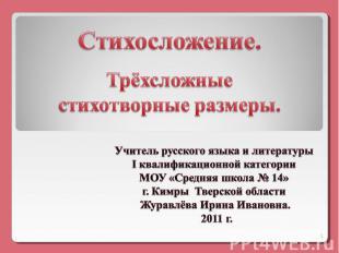 Стихосложение.Трёхсложные стихотворные размеры.Учитель русского языка и литерату
