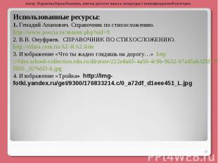 Использованные ресурсы:1. Генадий Апанович. Справочник по стихосложению.http://w