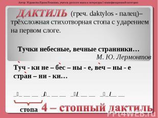 ДАКТИЛЬгреч. daktylos - палец)– трёхсложная стихотворная стопа с ударением на пе