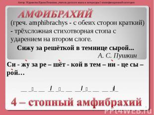 АМФИБРАХИЙ (греч. amphibrachys - с обеих сторон краткий) - трёхсложная стихотвор
