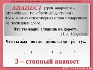 (греч. anapaistos - отражённый, т.е. обратный дактилю) - трёхсложная стихотворна