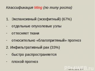 Классификация Ming (по типу роста)Экспансивный (экзофитный) (67%)отдельные опухо