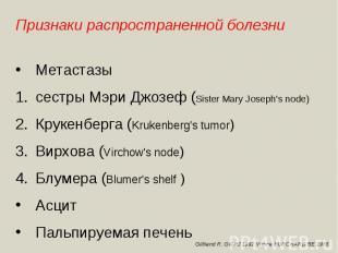 Признаки распространенной болезниМетастазысестры Мэри Джозеф (Sister Mary Joseph