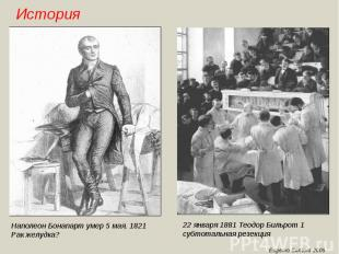 Наполеон Бонапарт умер 5 мая, 1821Рак желудка?22 января 1881 Теодор Бильрот 1 су