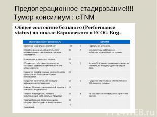 Предоперационное стадирование!!!! Тумор консилиум : сTNM