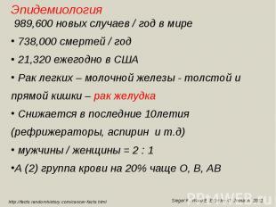 Эпидемиология 989,600 новых случаев / год в мире 738,000 смертей / год 21,320 еж