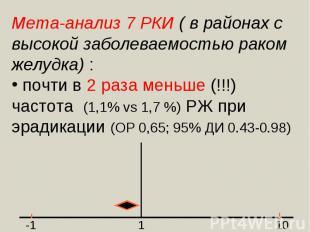 Мета-анализ 7 РКИ ( в районах с высокой заболеваемостью раком желудка) : почти в