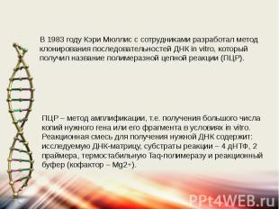 В 1983 году Кэри Мюллис с сотрудниками разработал метод клонирования последовате