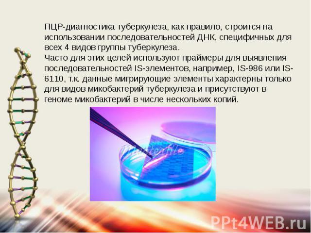 ПЦР-диагностика туберкулеза, как правило, строится на использовании последовательностей ДНК, специфичных для всех 4 видов группы туберкулеза. Часто для этих целей используют праймеры для выявления последовательностей IS-элементов, например, IS-986 и…