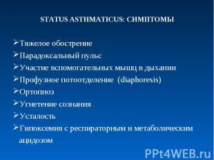 Тяжелое обострениеПарадоксальный пульсУчастие вспомогательных мышц в дыханииПроф