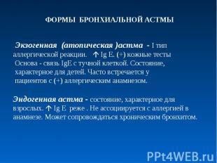 Экзогенная (атопическая )астма - I тип аллергической реакции. Ig E. (+) кожные т