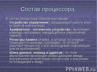 Состав процессора. В состав процессора обязательно входят: Устройство управления
