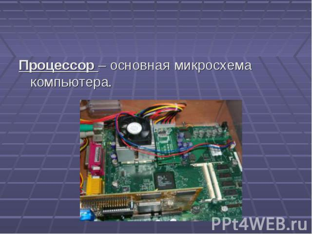 Процессор – основная микросхема компьютера