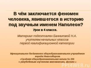 Материал подготовлен Банниковой Н.А. учителем начальных классов первой квалифика