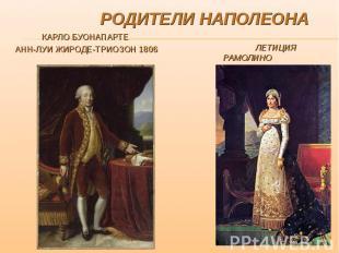 РОДИТЕЛИ НАПОЛЕОНА КАРЛО БУОНАПАРТЕ АНН-ЛУИ ЖИРОДЕ-ТРИОЗОН 1806 ЛЕТИЦИЯ РАМОЛИНО