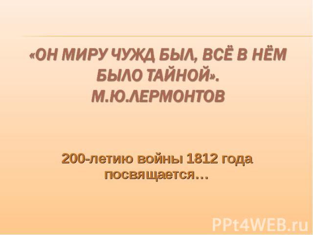 200-летию войны 1812 года посвящается…