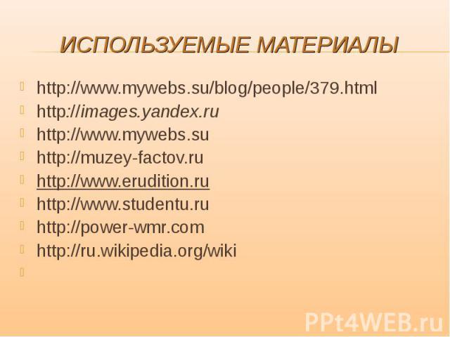 http://www.mywebs.su/blog/people/379.htmlhttp://www.mywebs.su/blog/people/379.htmlhttp://images.yandex.ru http://www.mywebs.su http://muzey-factov.ru http://www.erudition.ru http://www.studentu.ru http://power-wmr.com http://ru.wikipedia.org/wiki